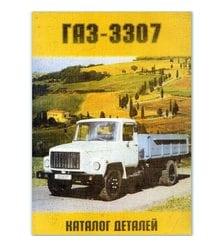 ГАЗ 3307. Каталог деталей