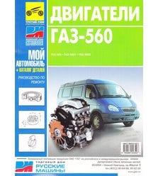Двигатели ГАЗ-560, ГАЗ-5601, ГАЗ-5602. Руководство по эксплуатации, т/о и ремонту, ка..