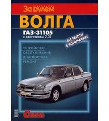 """ГАЗ 31105 """"Волга"""". Руководство по ремонту"""