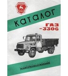 ГАЗ 3306. Каталог деталей