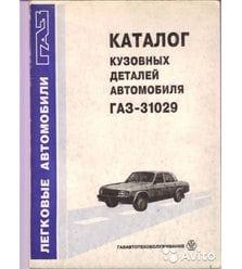 ГАЗ 31029 Каталог кузовных деталей