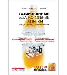 Газированные безалкогольные напитки: рецептуры и производство