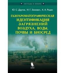 Газохроматографическая идентификация загрязнений воздуха, воды, почвы и биосред : пра..