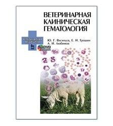 Ветеринарная клиническая гематология + DVD
