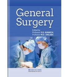 General Surgery (Загальна хірургія)