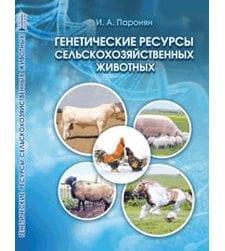 Генетические ресурсы сельскохозяйственных животных