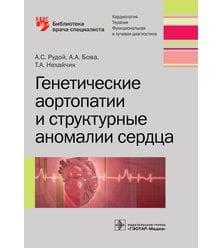 Генетические аортопатии и структурные аномалии сердца