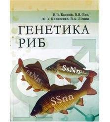 Генетика риб