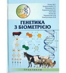 Генетика з біометрією. Практикум