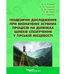 Геодезичні дослідження при визначенні зсувних процесів на ділянках шляхів сполучення у гірській місцевості