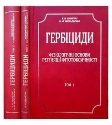 Гербіциди. В 2-х тт. Т.1. Фізіологічні основи регуляції фітотоксичності. + Т.2. Фізико-хімічні і біологічні властивості