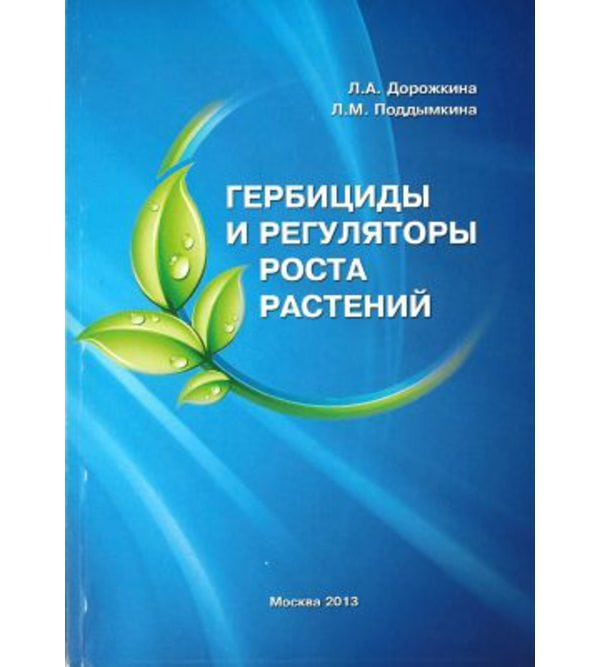Гербициды и регуляторы роста растений