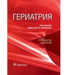 Гериатрия : руководство для врачей