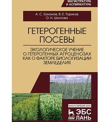 Гетерогенные посевы (экологическое учение о гетерогенных агроценозах как о факторе би..