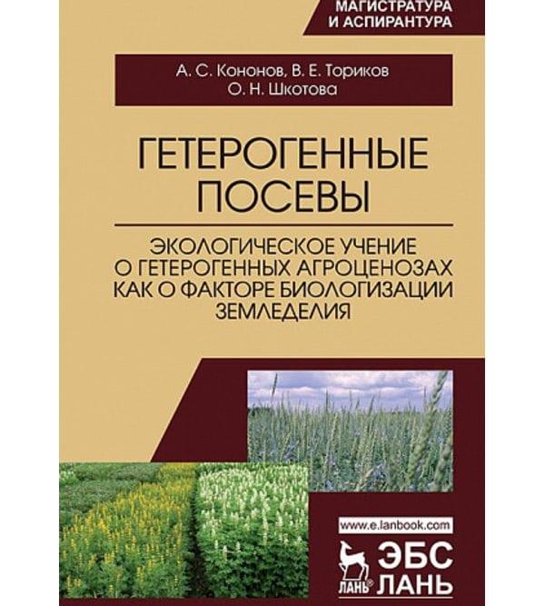Гетерогенные посевы (экологическое учение о гетерогенных агроценозах как о факторе биологизации земледелия)