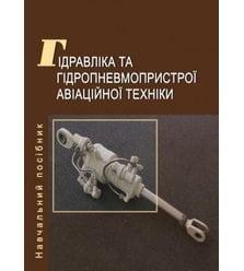 Гідравліка та гідропневмопристрої авіаційної техніки