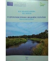 Гідрохімія річок і водойм України