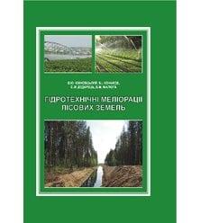 Гідротехнічні меліорації лісових земель