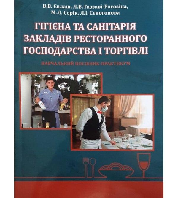 Гігієна та санітарія закладів ресторанного господарства і торгівлі