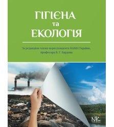 Гігієна та екологія