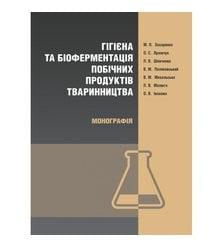 Гігієна та біоферментація побічних продуктів тваринництва