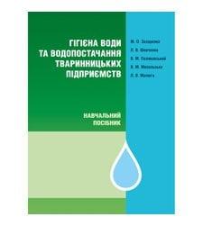 Гігієна води та водопостачання тваринницьких підприємств