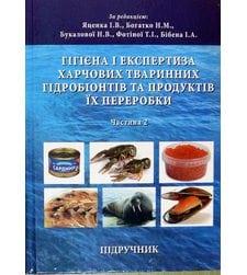 Гігієна і експертиза харчових тваринних гідробіонтів та продуктів їх переробки. Частина 2. Гігієна і експертиза водних ссавців, безхребетних гідробіонтів, продукції з риби