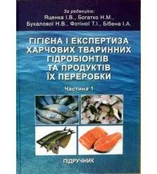 Гігієна і експертиза харчових тваринних гідробіонтів та продуктів їх переробки. Части..