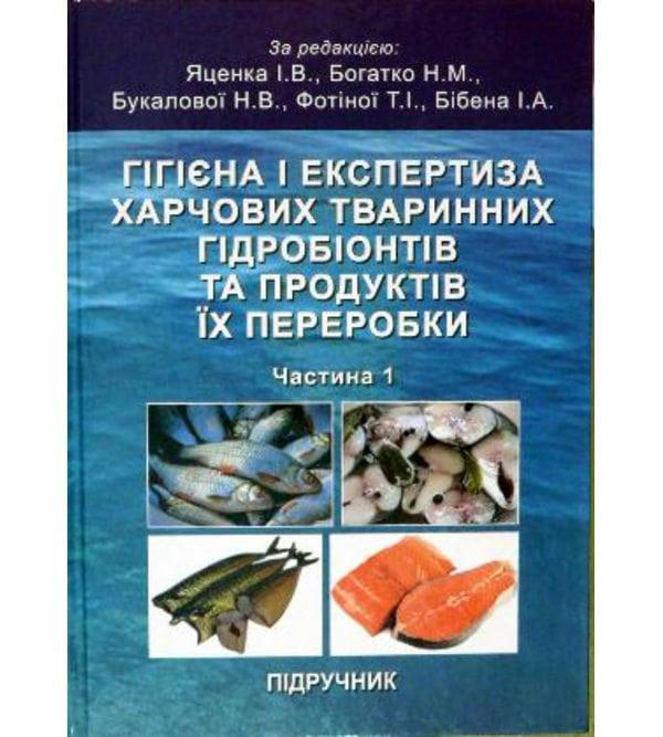 Гігієна і експертиза харчових тваринних гідробіонтів та продуктів їх переробки. Частина 1. Гігієна і експертиза рибопромислової продукції