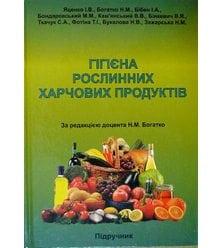 Гігієна рослинних харчових продуктів