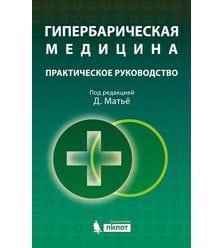 Гипербарическая медицина. Практическое руководство