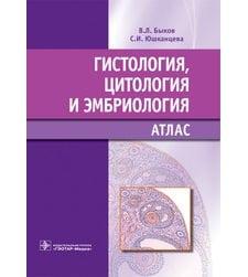 Гистология, цитология и эмбриология: атлас