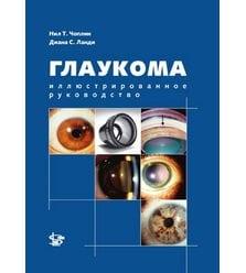 Глаукома: иллюстрированное руководство