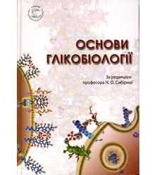Основи глікобіології