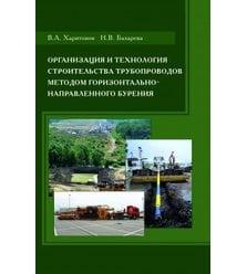 Организация и технология строительства трубопроводов методом горизонтально-направленн..