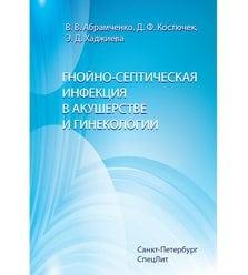 Гнойно-септические инфекции в акушерстве