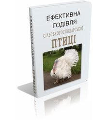 Ефективна годівля сільськогосподарської птиці
