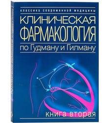 Клиническая фармакология по Гудману и Гилману. Книга 2