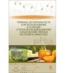 Гормоны, регуляторы роста и их использование в селекции растений и животных