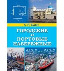Городские и портовые набережные