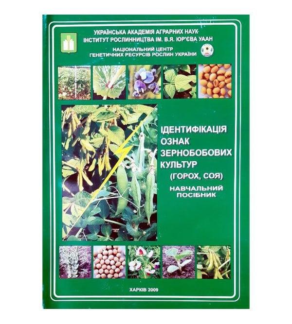 Ідентифікація ознак зернобобових культур (горох, соя)