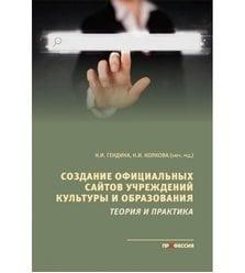 Создание официальных сайтов учреждений культуры и образования: теория и практика