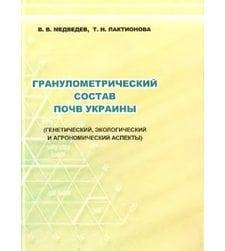 Гранулометрический состав почв Украины