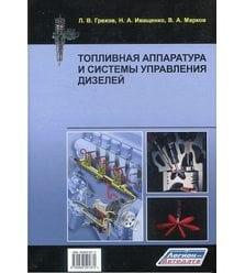 Топливная аппаратура и системы управления дизелей
