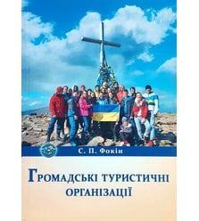 Громадські туристичні організації