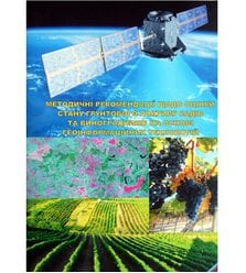 Методичні рекомендації щодо оцінки стану ґрунтового покриву садів та виноградників на..