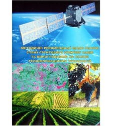 Методичні рекомендації щодо оцінки стану ґрунтового покриву садів та виноградників на основі геоінформаційних технологій
