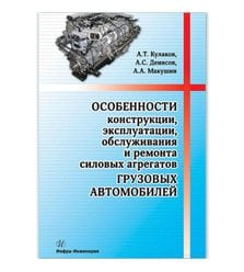 Особенности конструкции, эксплуатации, обслуживания и ремонта силовых агрегатов грузо..