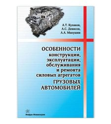 Особенности конструкции, эксплуатации, обслуживания и ремонта силовых агрегатов грузовых автомобилей