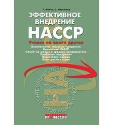 Эффективное внедрение HACCP. Учимся на опыте других